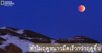 ฤดูหนาวมืดเร็วกว่า ฤดูอื่นเพราะเหตุใด – National Geographic Thailand